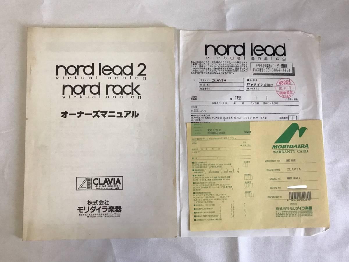 クラビア ノードリード2 Clavia Nord Lead 2 49鍵盤シンセサイザー 動作確認済み_画像10