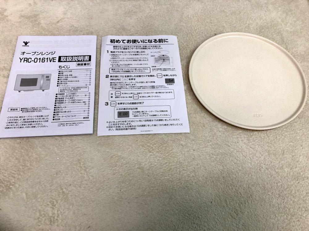 【新品 未使用】オーブンレンジ 山善 YRC-0161VE ホワイト 白 動作確認済み 2019年製 _画像4