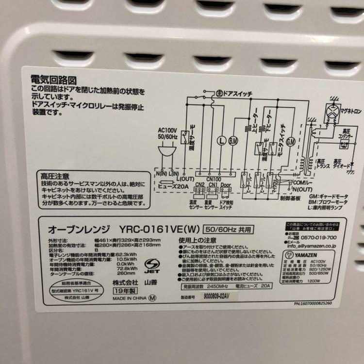 【新品 未使用】オーブンレンジ 山善 YRC-0161VE ホワイト 白 動作確認済み 2019年製 _画像5