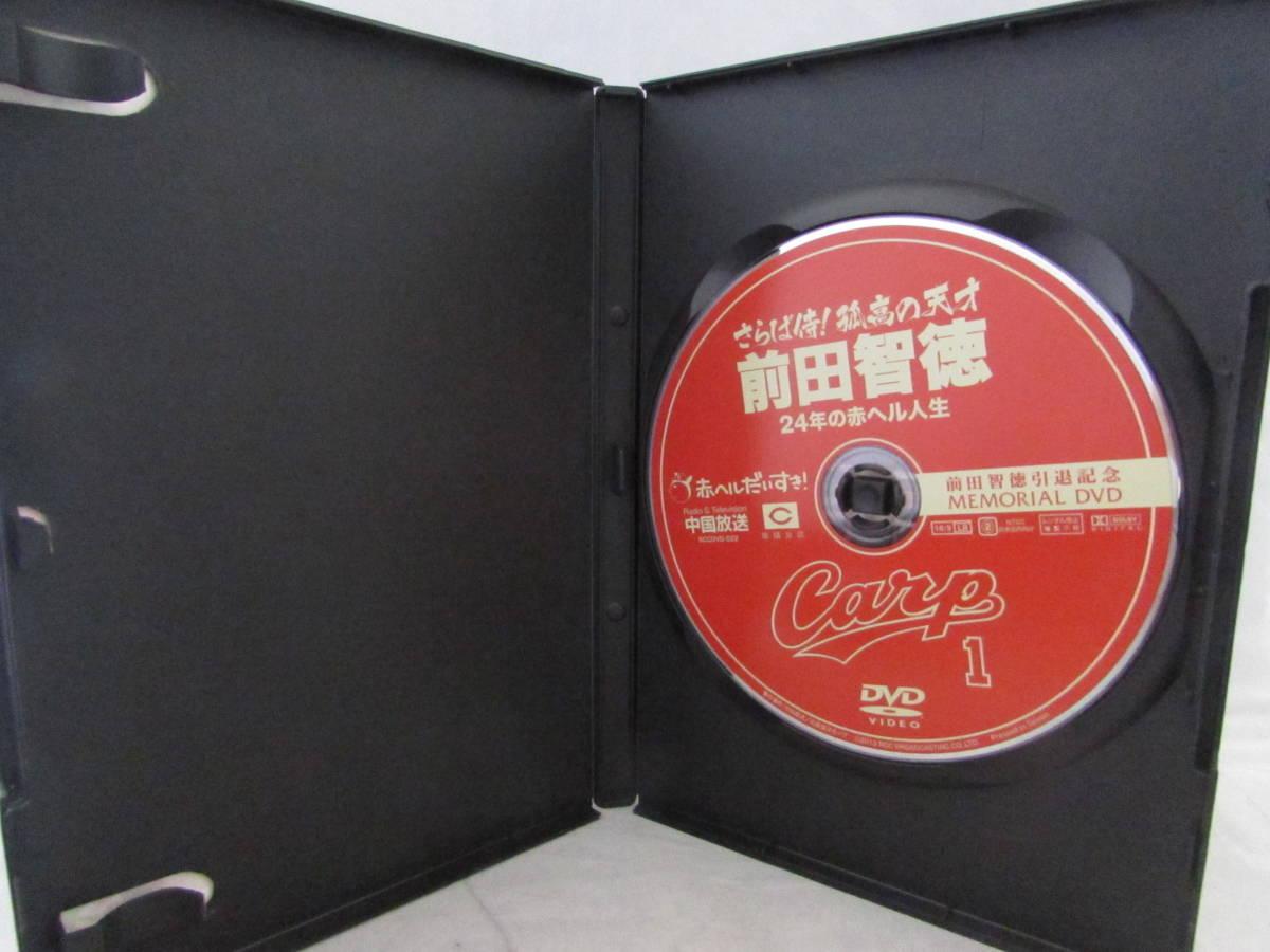 【ファン必見】広島東洋カープ 2013 熱き闘いの記録 DVD 2枚組 前田智徳 プロ野球●_画像4