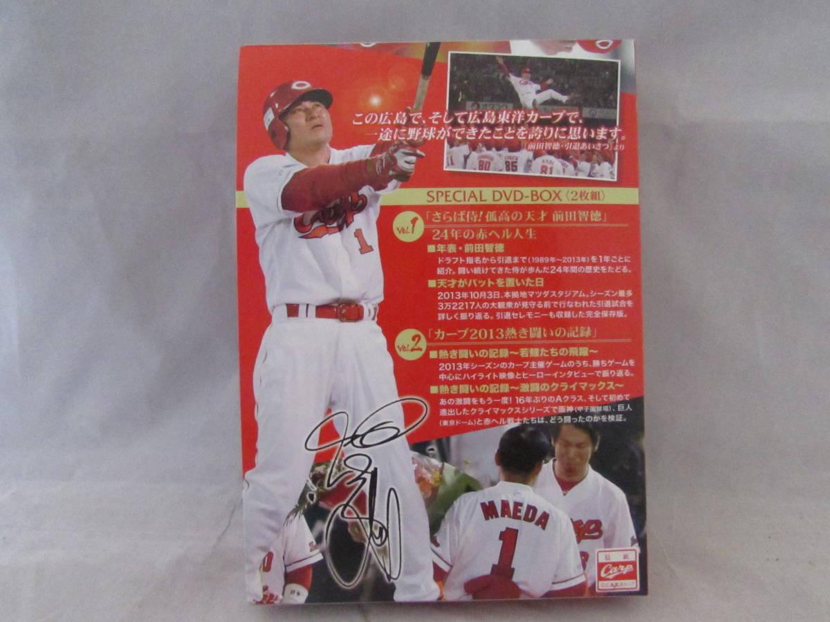 【ファン必見】広島東洋カープ 2013 熱き闘いの記録 DVD 2枚組 前田智徳 プロ野球●_画像5