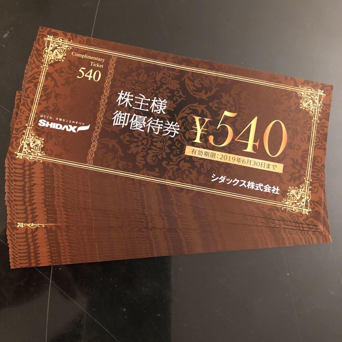 シダックス 株主優待券 25枚セット
