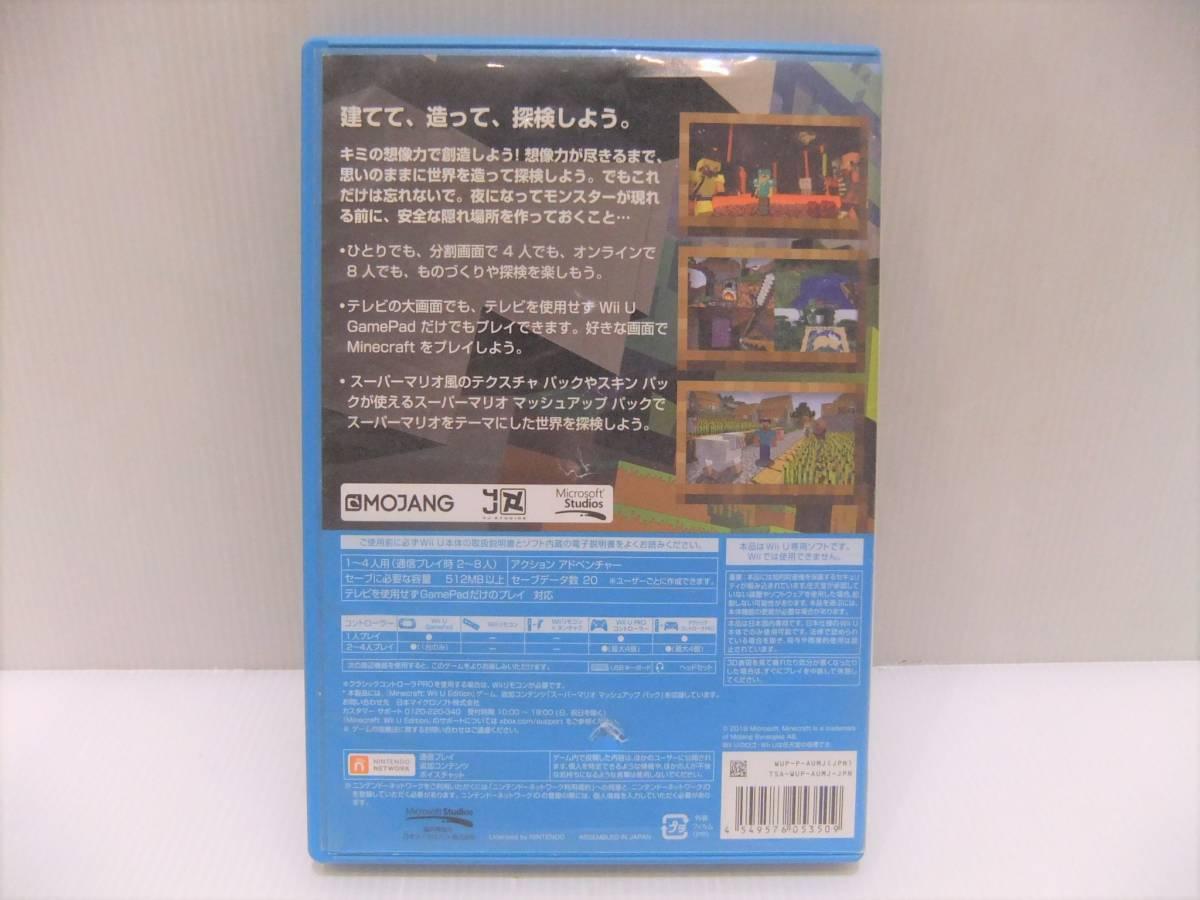 1156 【ゲームソフト】 任天堂 Nintendo Wii ソフト MINECRAFT Wii U EDITION _画像2