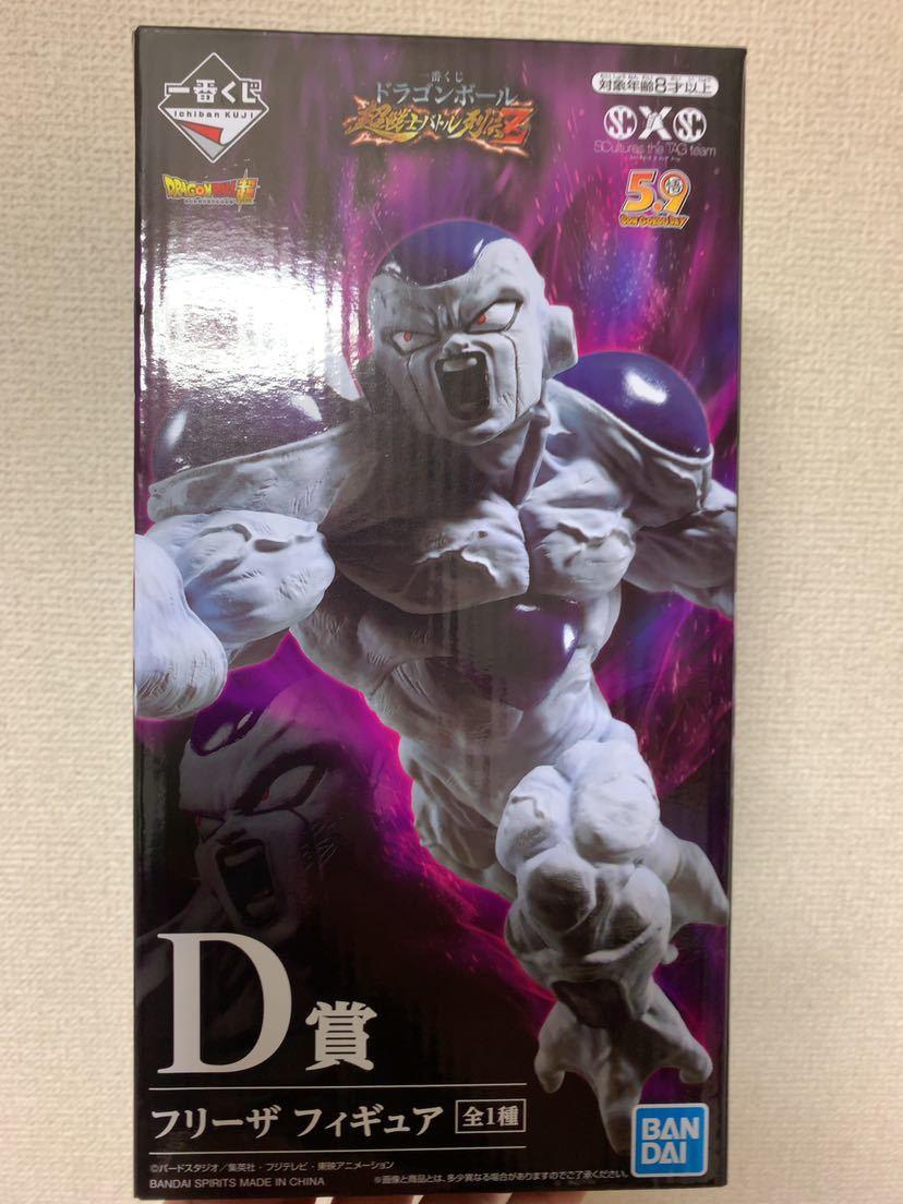 100円スタート★一番くじ ドラゴンボール 超戦士バトル列伝Z D賞 フリーザ ドラゴンボール超