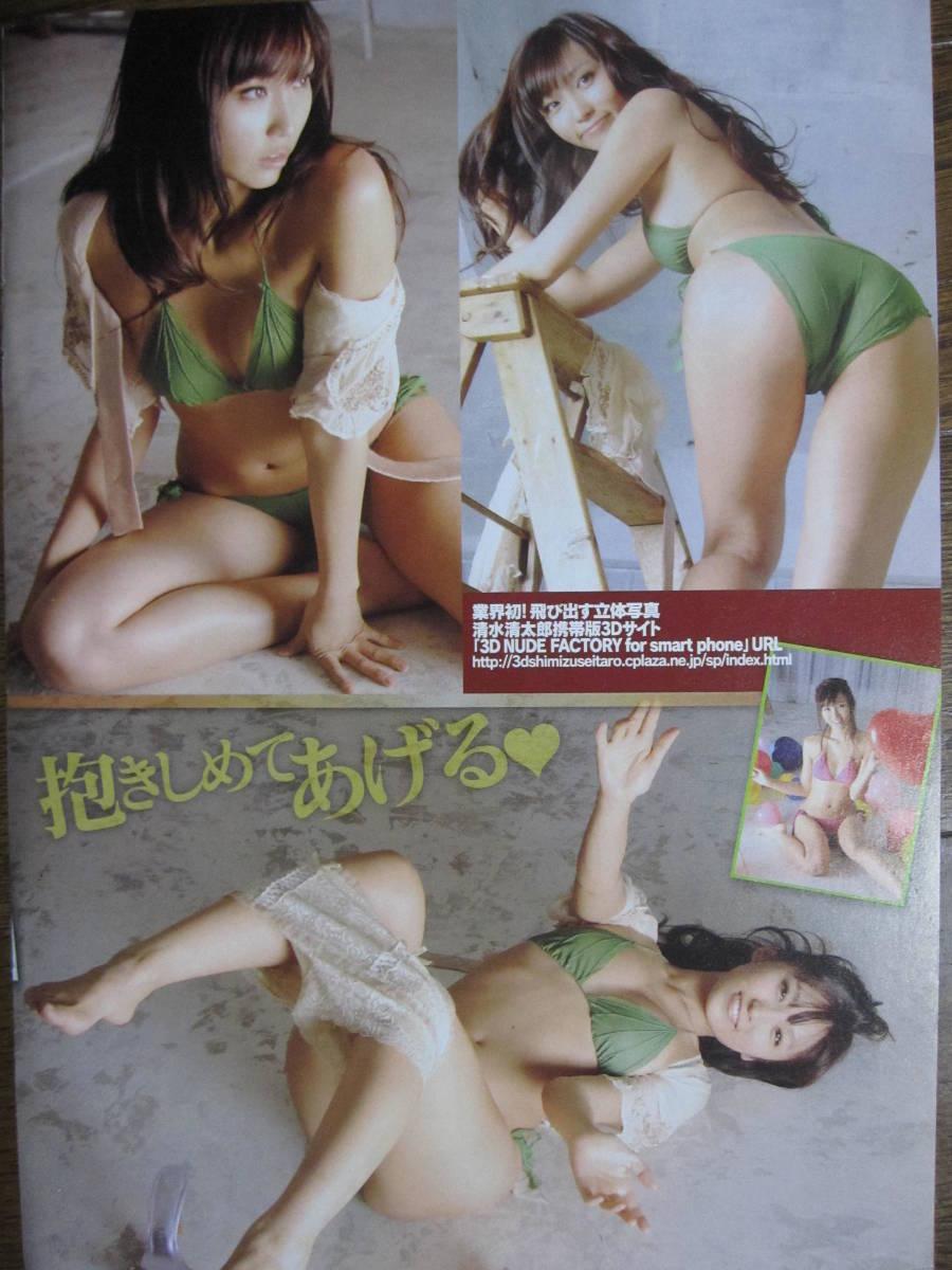切り抜き (296a-3)吉木りさ_画像2