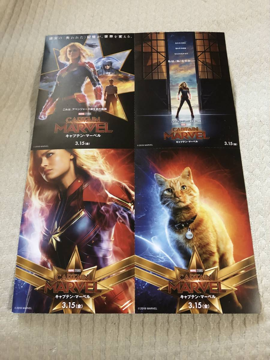 movie Captain ma- bell leaflet picture postcard Avengers