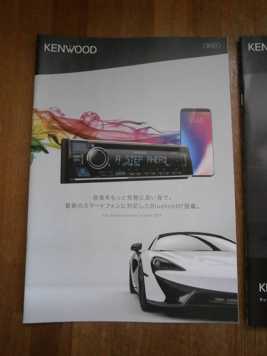 KENWOOD ケンウッド カーナビ カーナビゲションシステム オーディオ スピーカー 2019年 製品カタログ 彩速 2冊セット_画像3