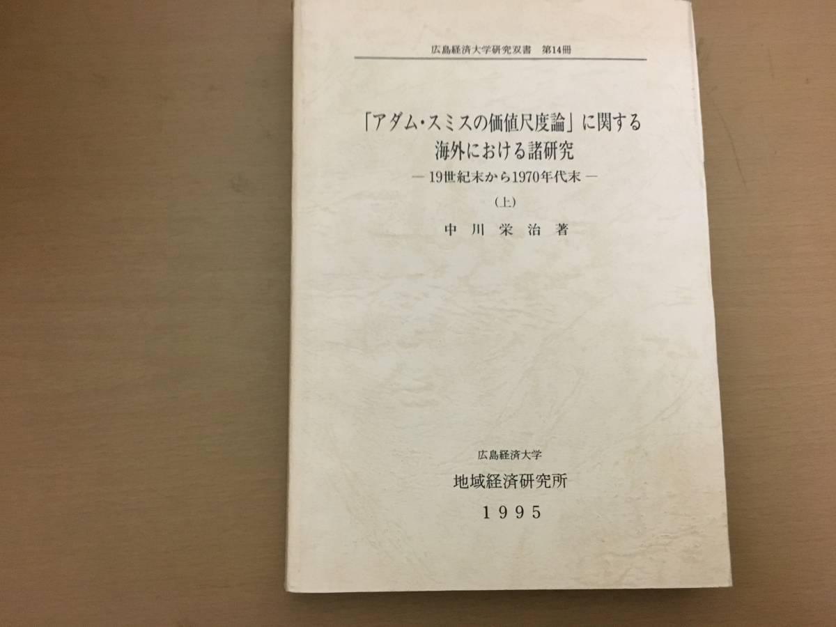 「アダム・スミスの価値尺度論」に関する海外における諸研究上 19世紀末から1970年代末///DDD_画像1