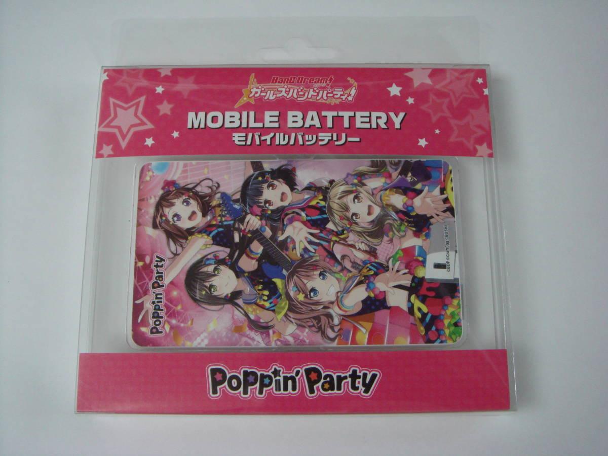 未使用品 5th☆LIVE BanG Dream! バンドリ! ガールズバンドパーティ! モバイルバッテリー 4000mAh Poppin'Party