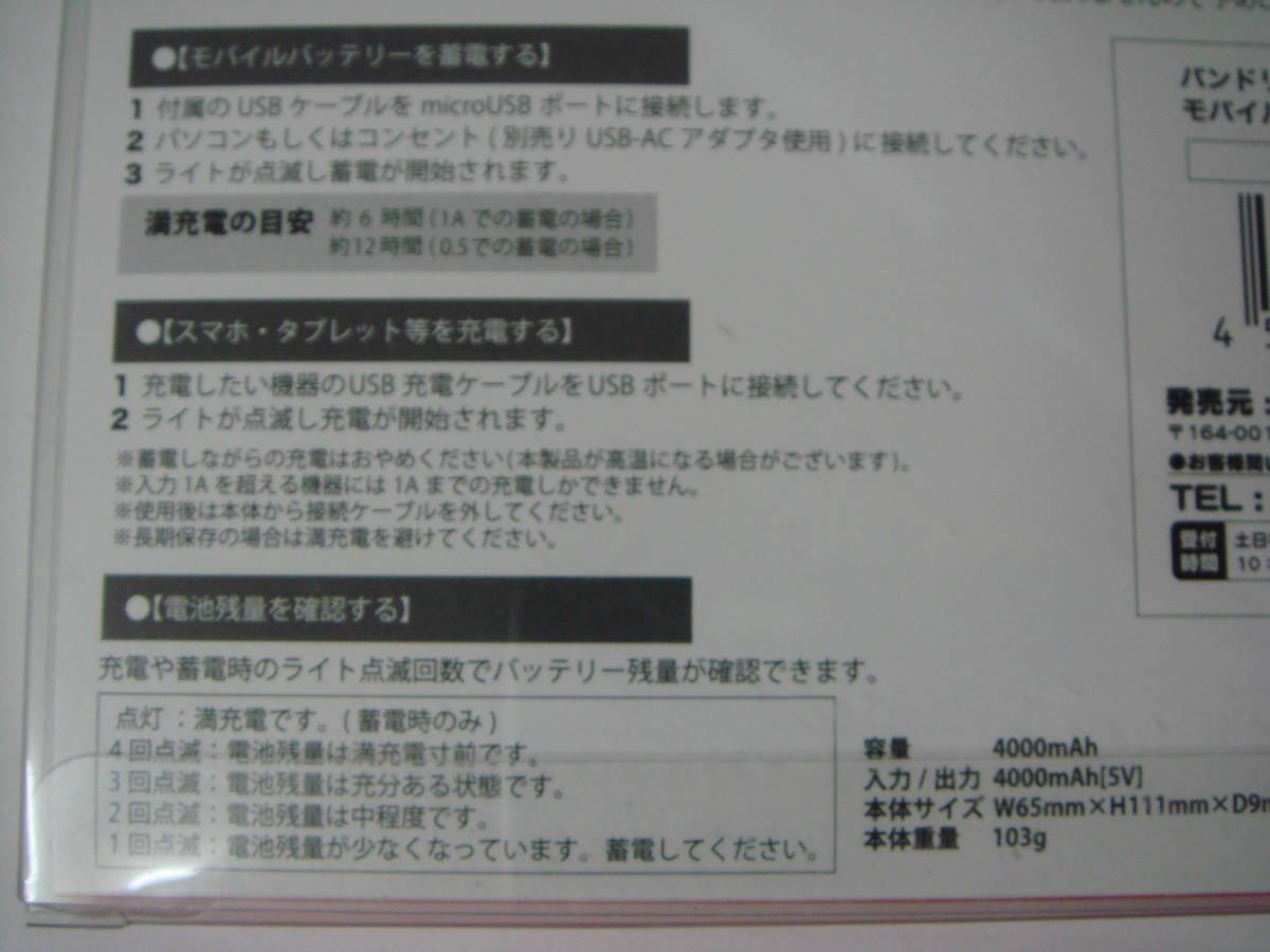 未使用品 5th☆LIVE BanG Dream! バンドリ! ガールズバンドパーティ! モバイルバッテリー 4000mAh Poppin'Party _画像4