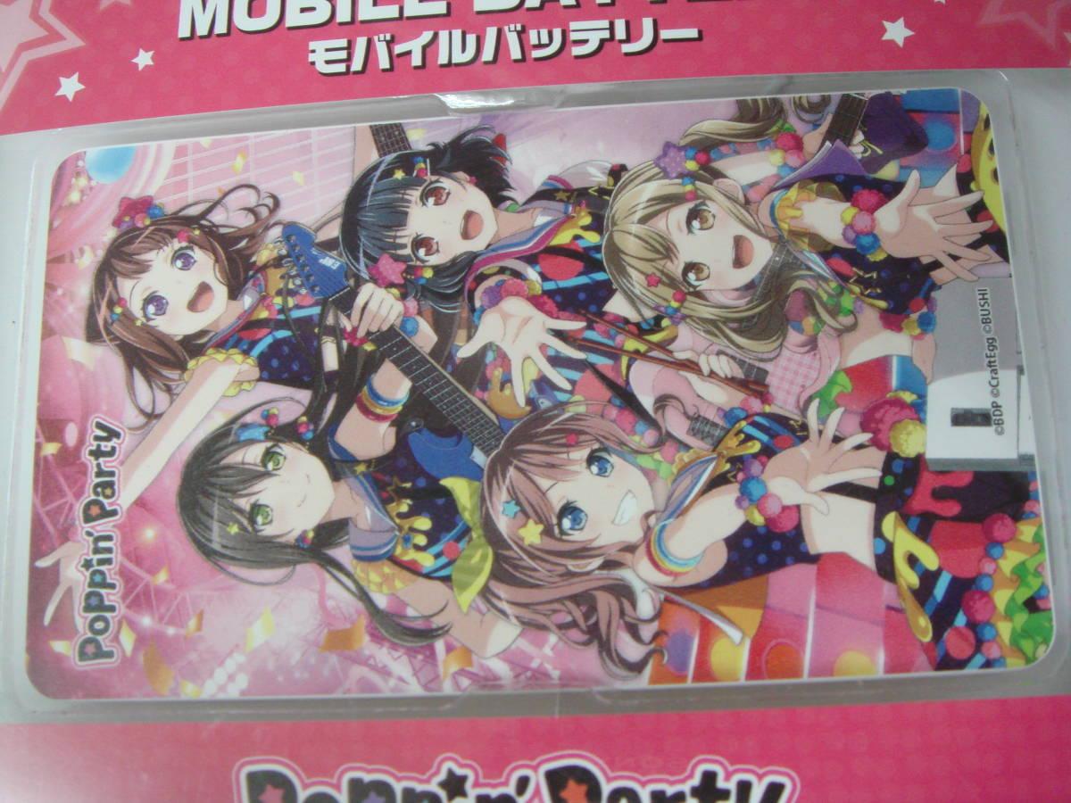 未使用品 5th☆LIVE BanG Dream! バンドリ! ガールズバンドパーティ! モバイルバッテリー 4000mAh Poppin'Party _画像7