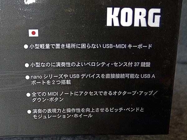 ◆◇ KORG USB MIDIキーボード microKEY-37 マイクロキー 37鍵 ◇◆_画像7