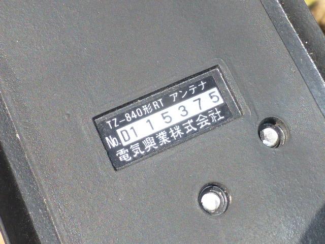 当時物 車内用 ドコモ 自動車電話アンテナ センチュリー GZG50 覆面パトカー 警護 プレジデント VIP ハイソ 120 130 クラウン デボネア_画像9