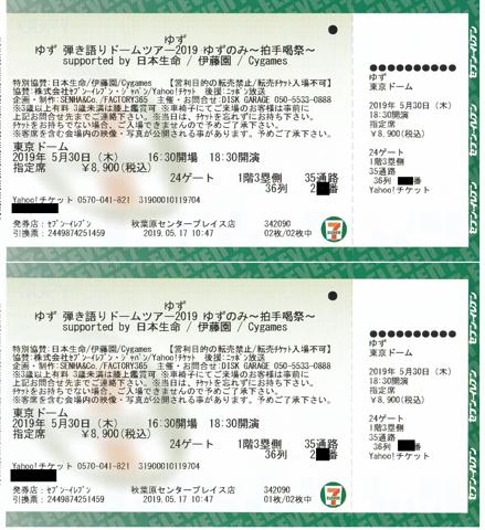 良席!ゆず 東京ドーム5月30日(木) 1階3塁側 ペアチケット