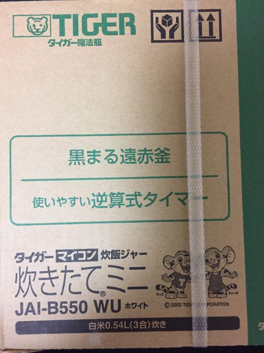N【1円~最落なし】新品TIGER/タイガー/マイコン炊飯器 3合炊き JAI-B550-WU_画像2