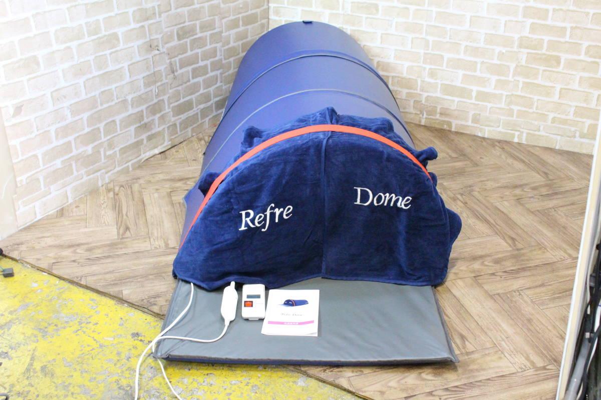 Refre Dome リフレドーム アミン ドーム型サウナ (W-3865)