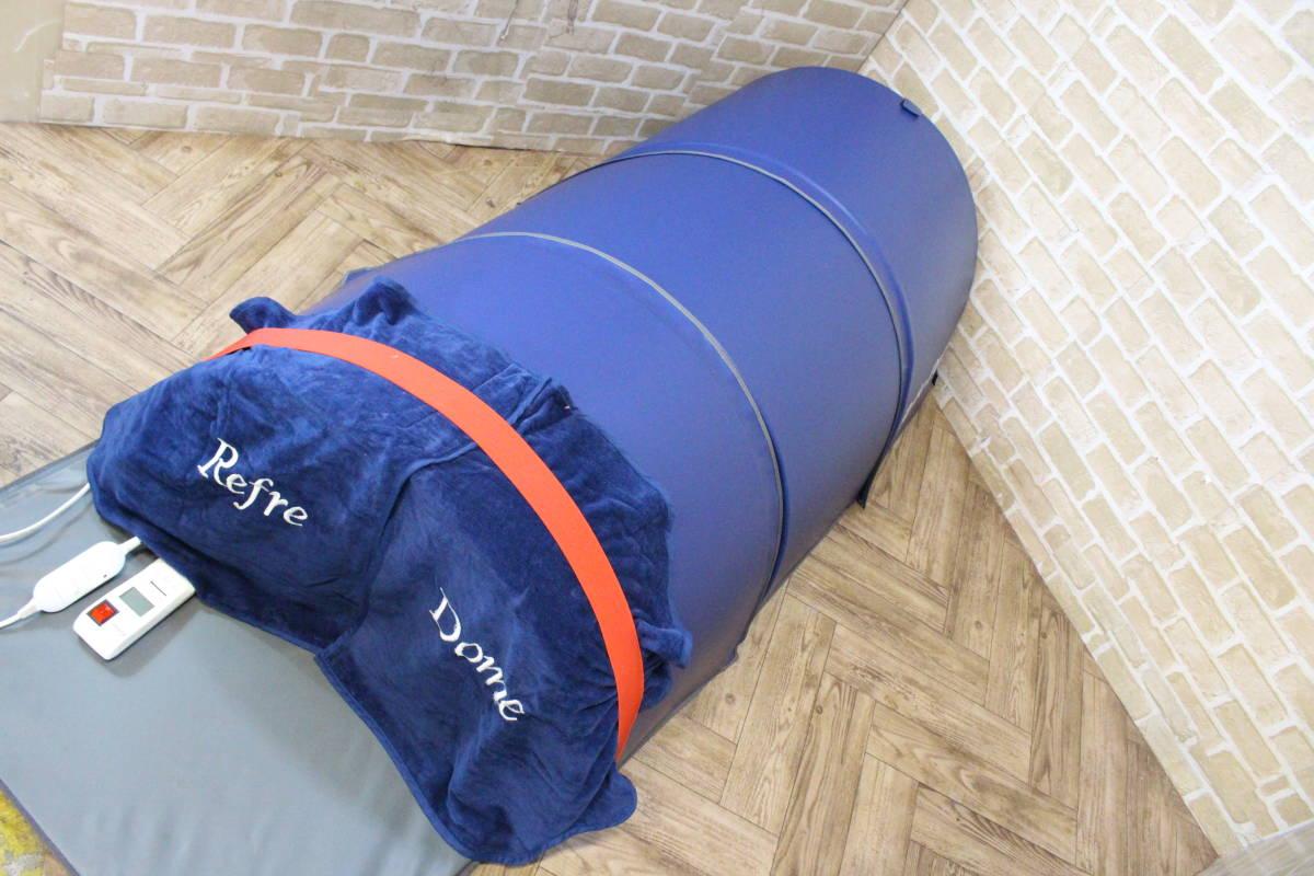 Refre Dome リフレドーム アミン ドーム型サウナ (W-3865)_画像4
