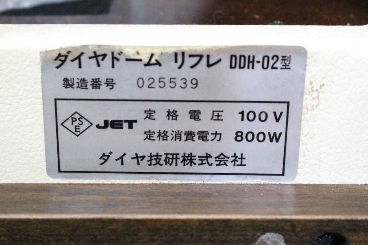 ダイヤドームリフレ DDH-02型 ダイヤ技研 ドーム型 サウナ 遠赤外線 AC100V/800W 美容 健康 ボディケア (W-3868)_画像10