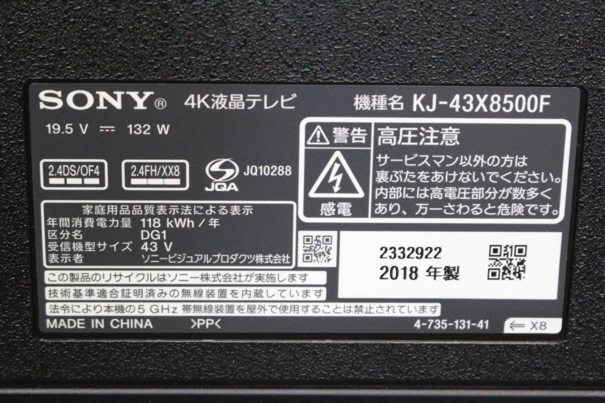 【美品】 SONY/ソニー BRAVIA KJ-43X8500F 43型 4K HDR LED フルハイビジョン 4K液晶テレビ 43インチ 2018年製 (W-3853)_画像10