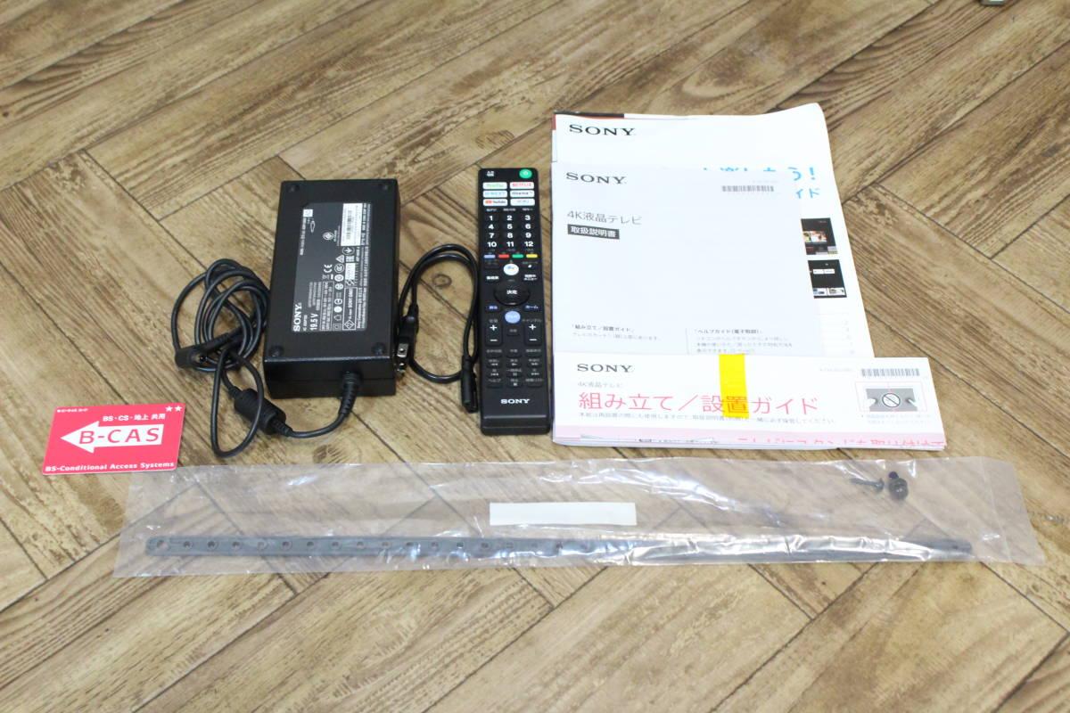 【美品】 SONY/ソニー BRAVIA KJ-43X8500F 43型 4K HDR LED フルハイビジョン 4K液晶テレビ 43インチ 2018年製 (W-3853)_画像9
