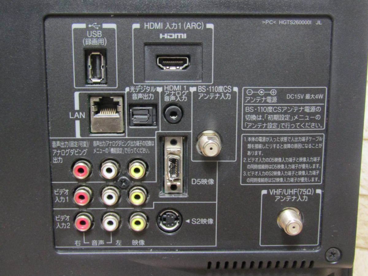 TOSHIBA/東芝 REGZA 26V型液晶TV 26RE2 テレビ 映像機器 (W-3818)_画像7