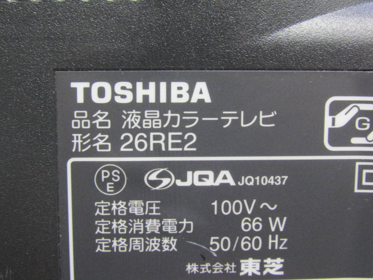 TOSHIBA/東芝 REGZA 26V型液晶TV 26RE2 テレビ 映像機器 (W-3818)_画像10