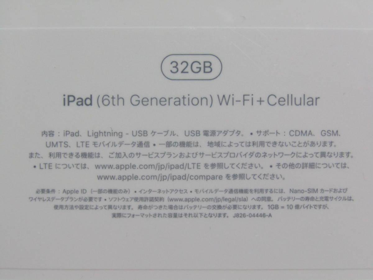 【新品未開封】 Apple/アップル iPad 第6世代 Wi-Fi+Cellularモデル MR6N2J/A 32GB スペースグレー 判定○ docomo (W-3819)_画像6