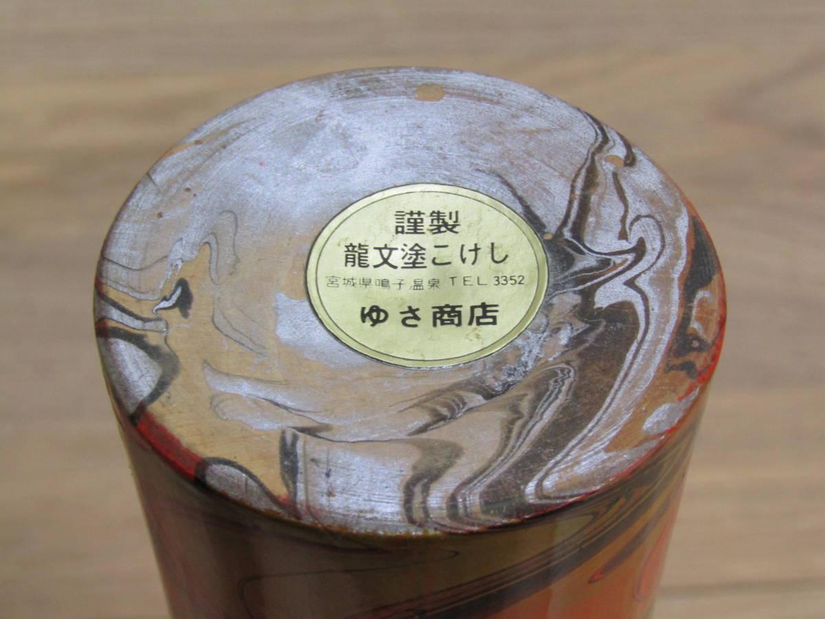 こけし 鳴子温泉 郷土玩具 龍文塗こけし (W-3822)_画像7