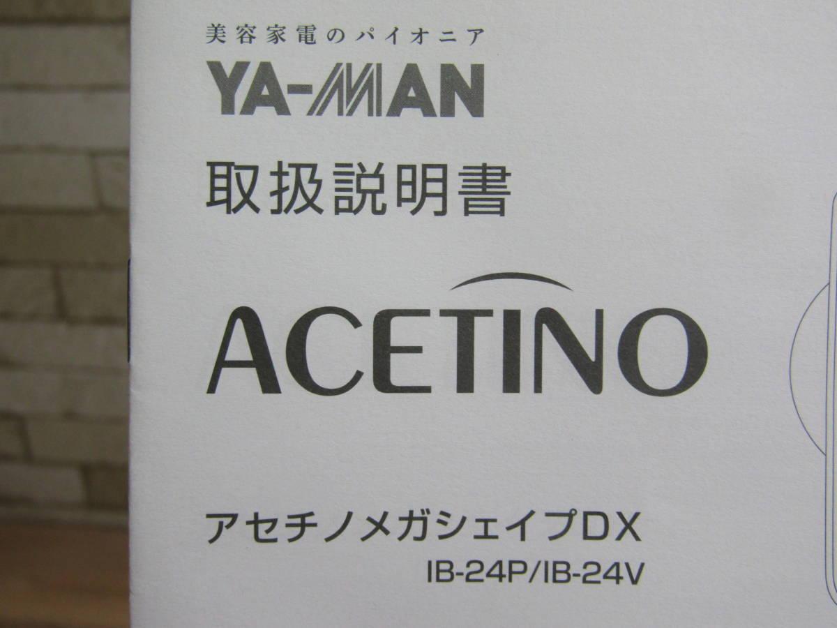 【美品】 YA-MAN/ヤーマン アセチノ メガシェイプDX IB-24V (W-3824)_画像7