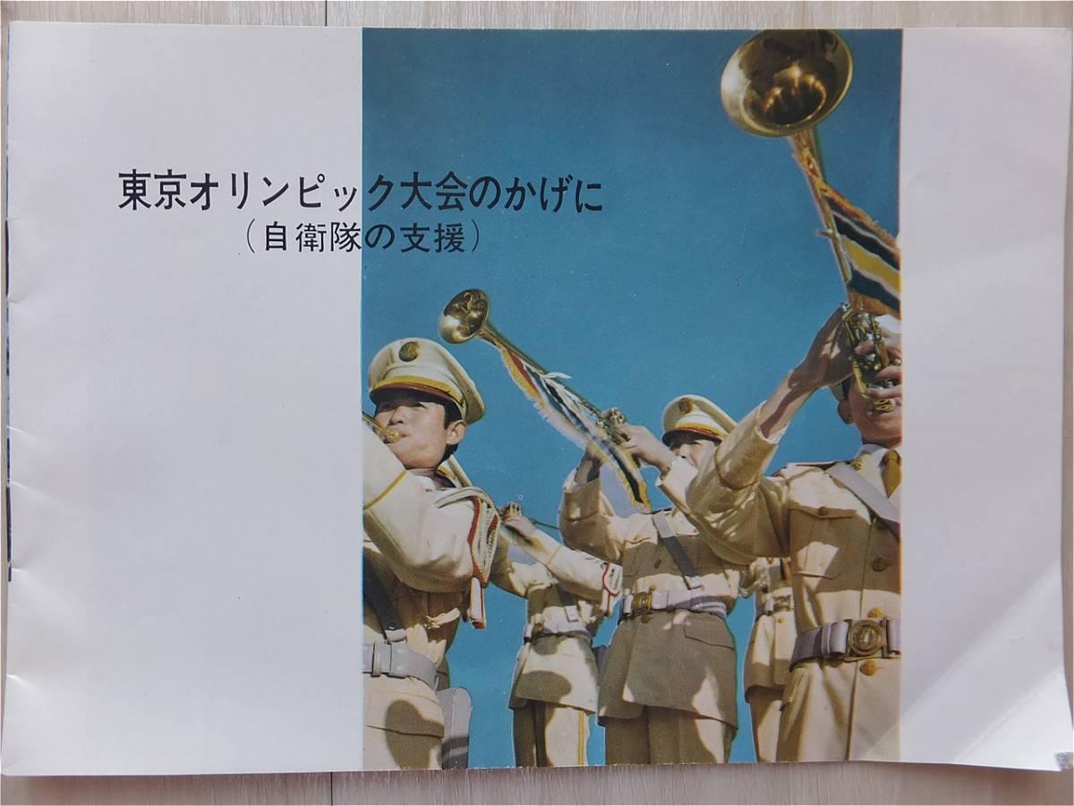 ■『東京オリンピック大会のかげに(自衛隊の支援)』小冊子 防衛庁広報課 東京五輪 珍資料 非売品