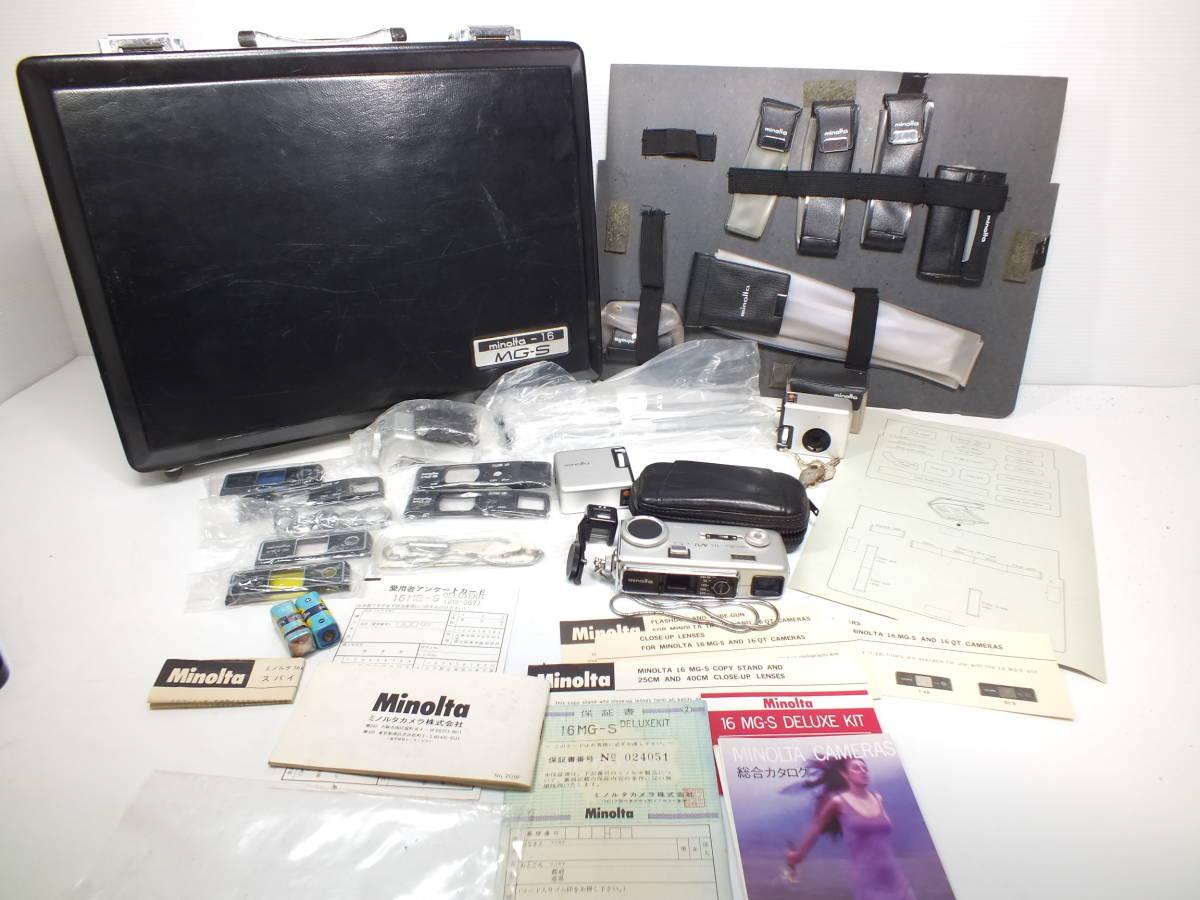 ミノルタ/Minolta 16 MG-S/ボディ・アクセサリー/色々まとめセット/フルセット??/シリアル一致保証書 ケース他付属/管Y0517