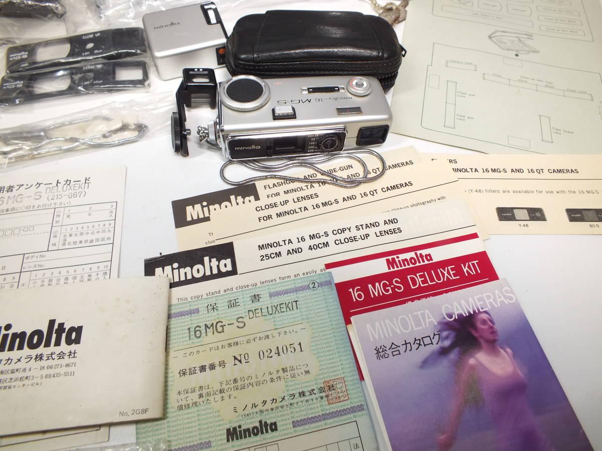 ミノルタ/Minolta 16 MG-S/ボディ・アクセサリー/色々まとめセット/フルセット??/シリアル一致保証書 ケース他付属/管Y0517_画像9