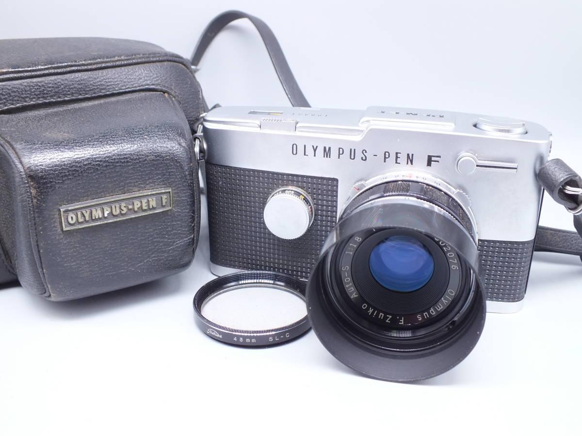 オリンパス/OLYMPUS-PEN F/レンズ F.Zuiko Auto-S 38mm 1:1.8/一眼レフカメラ フィルムカメラ/フード ケース フィルター付属/管F0513
