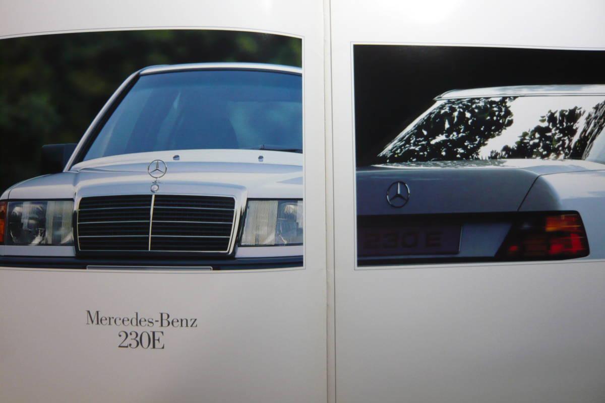 '87 メルセデスベンツ・ミディアムクラス(W124)/ヤナセ版・本カタログ_画像2