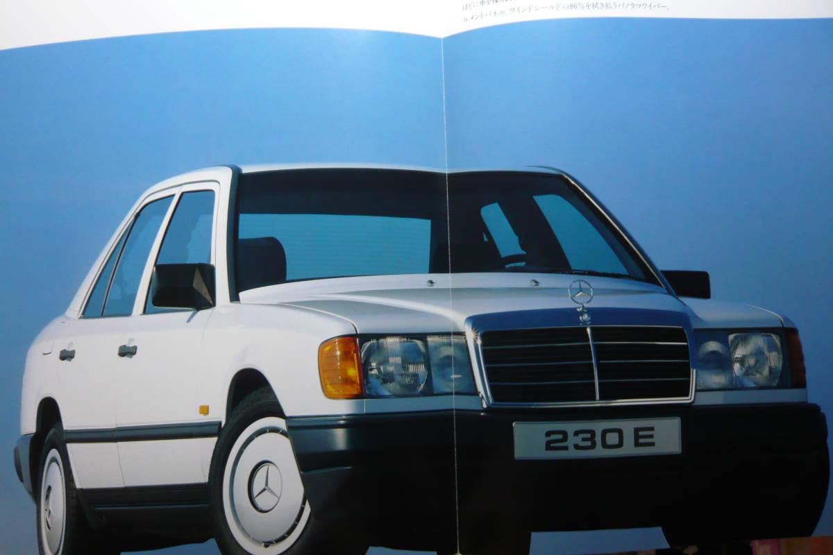 '87 メルセデスベンツ・ミディアムクラス(W124)/ヤナセ版・本カタログ_画像3