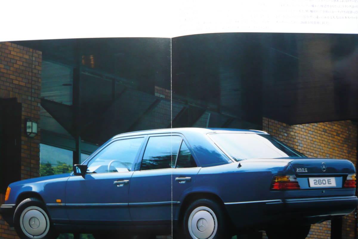 '87 メルセデスベンツ・ミディアムクラス(W124)/ヤナセ版・本カタログ_画像5
