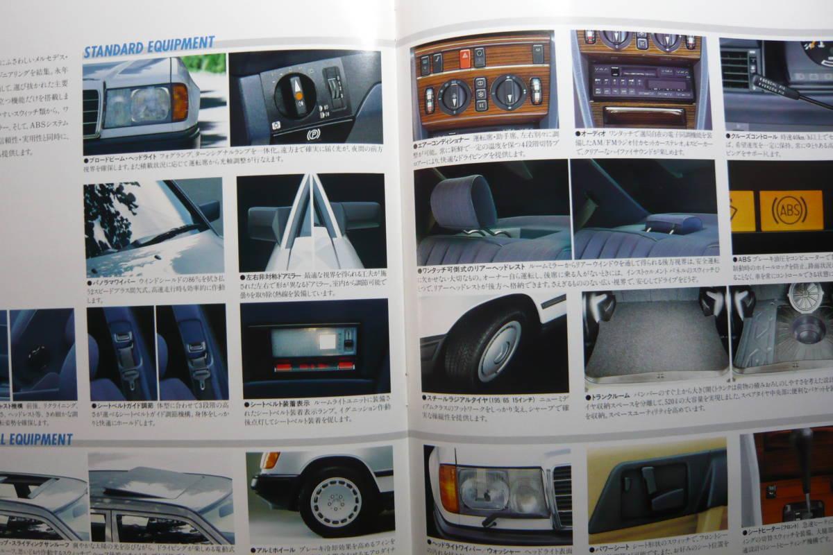 '87 メルセデスベンツ・ミディアムクラス(W124)/ヤナセ版・本カタログ_画像10