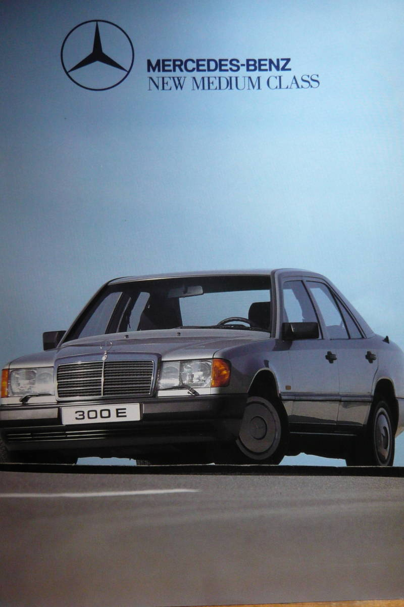 '87 メルセデスベンツ・ミディアムクラス(W124)/ヤナセ版・本カタログ