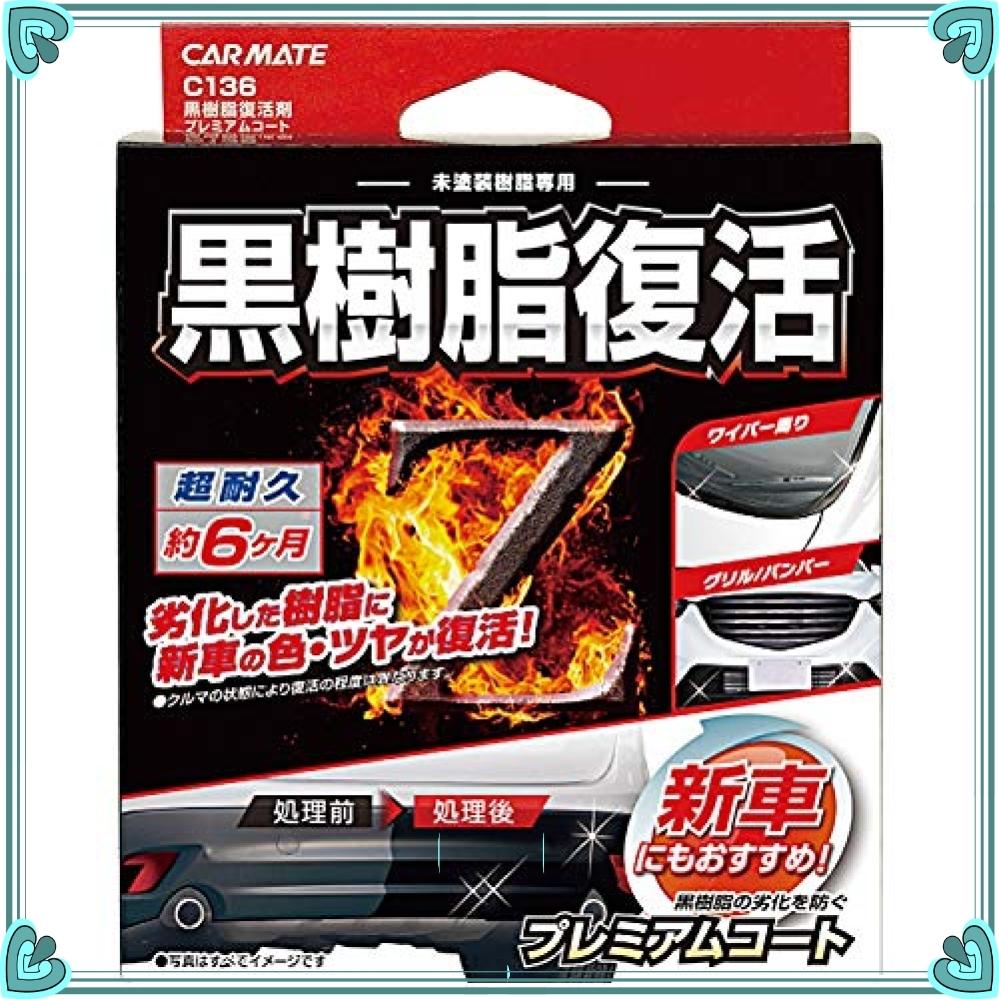 ~色ブラック カーメイト 車用 黒樹脂復活剤 プレミアムコート コーティング剤 6か月耐久 劣化防止 8ml C136