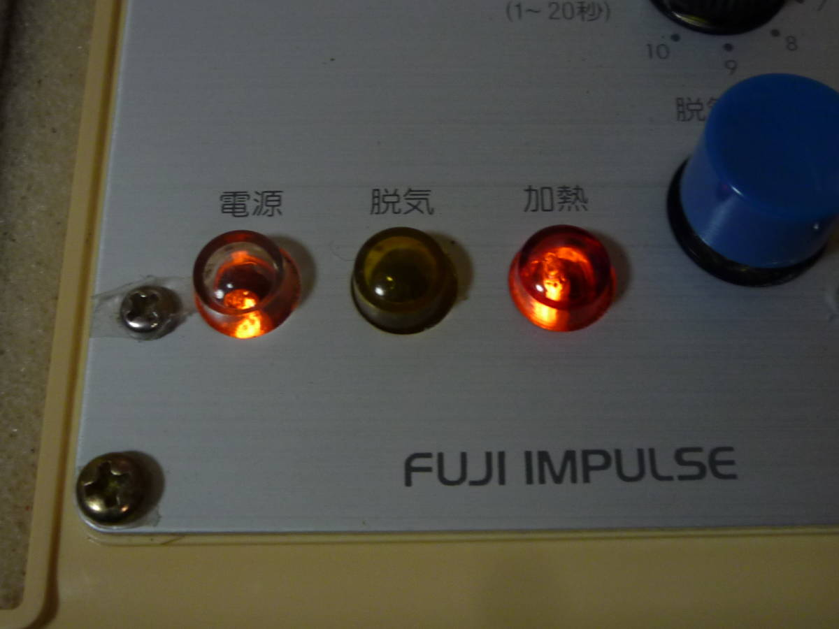 2003年/ 業務用/ 富士インパルス 真空/給気 脱気シーラー V-300_画像8