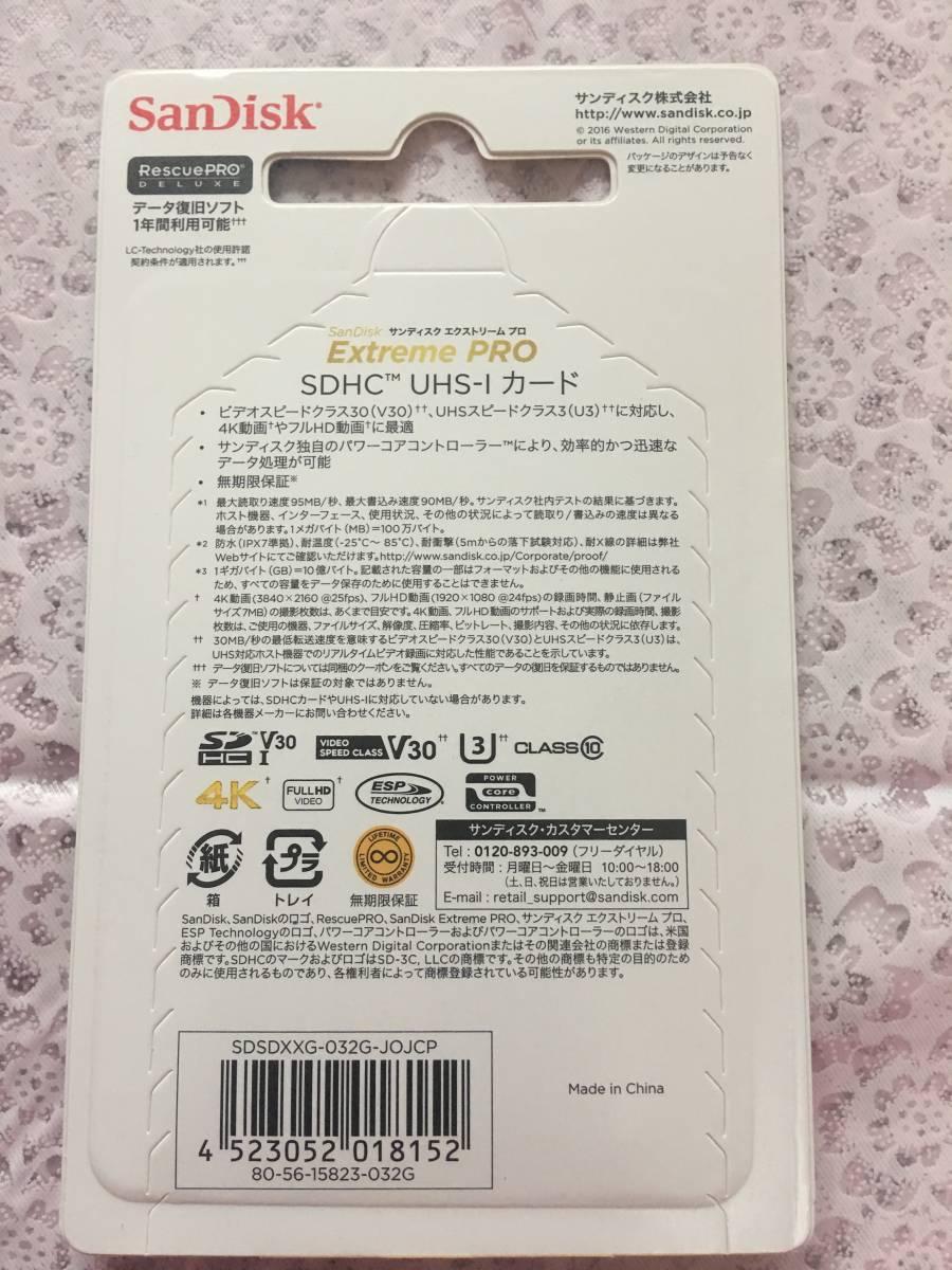 送料込み☆新品未開封☆ヨドバシ カメラ SanDisk Extreme SDHC 32GB SDカード 2枚セット_画像3