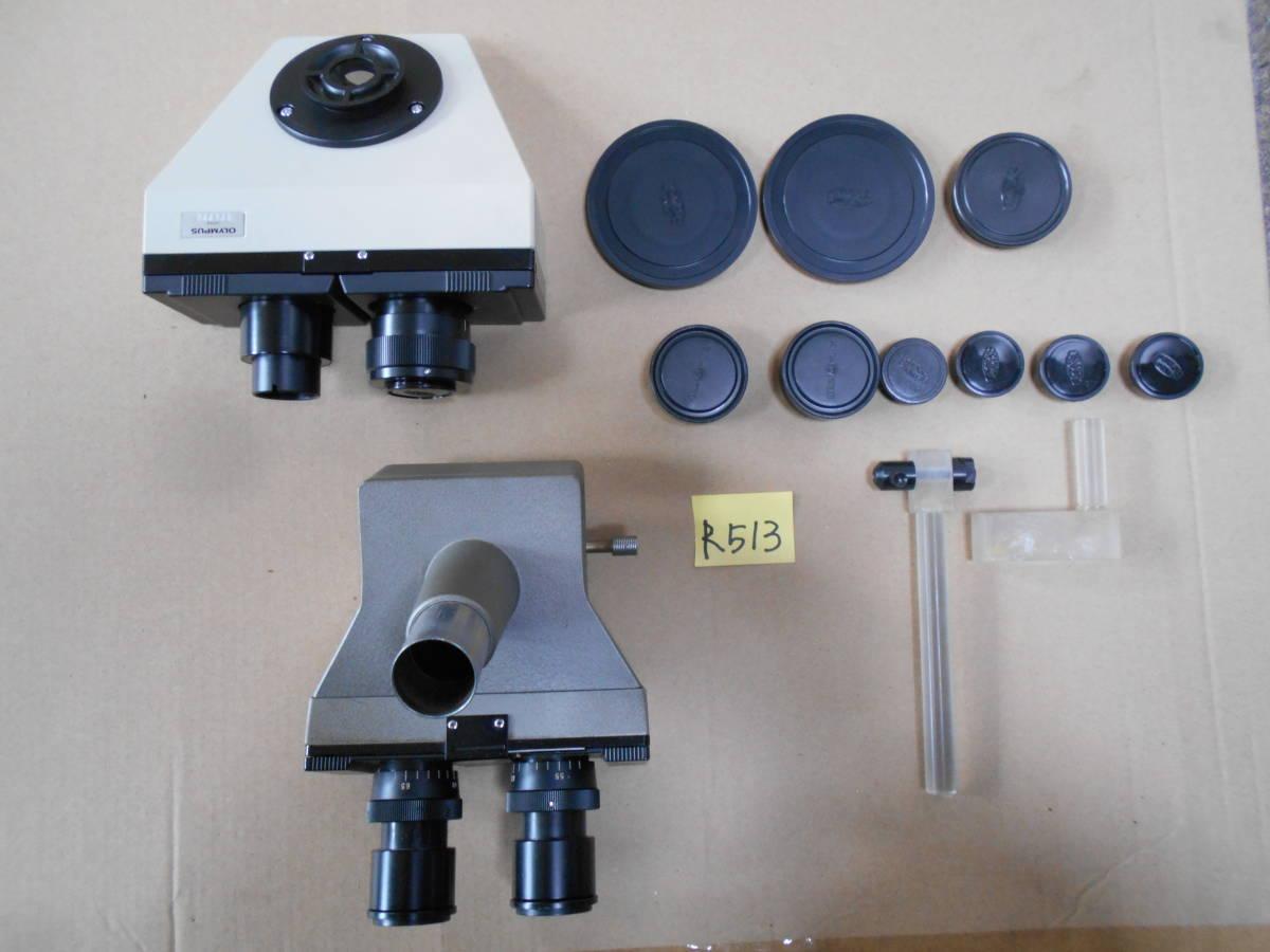 オリンパス 鏡筒 (72077) (265701) 2個セット  R513