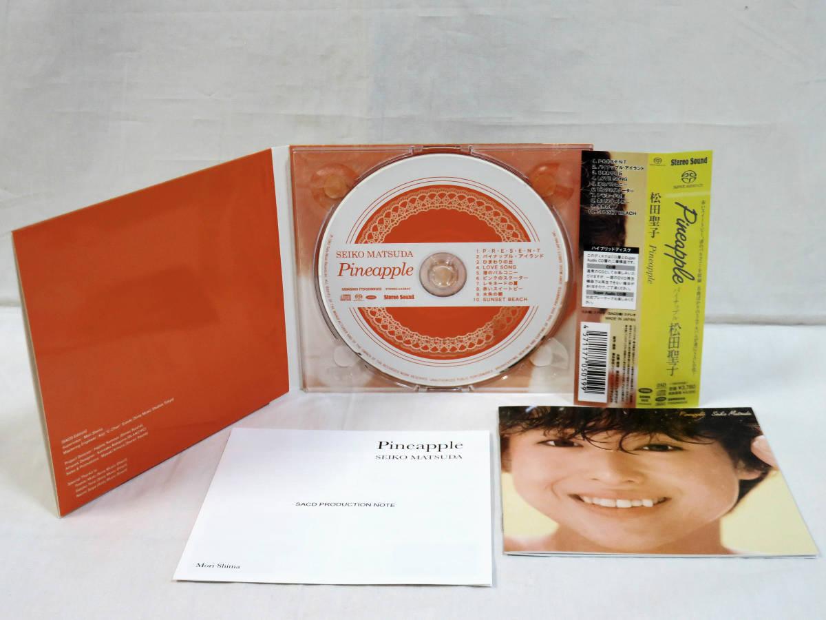 松田聖子 Pineapple Hybrid SACD パイナップル 帯付良品 盤面美品 送料込み 即決_画像4