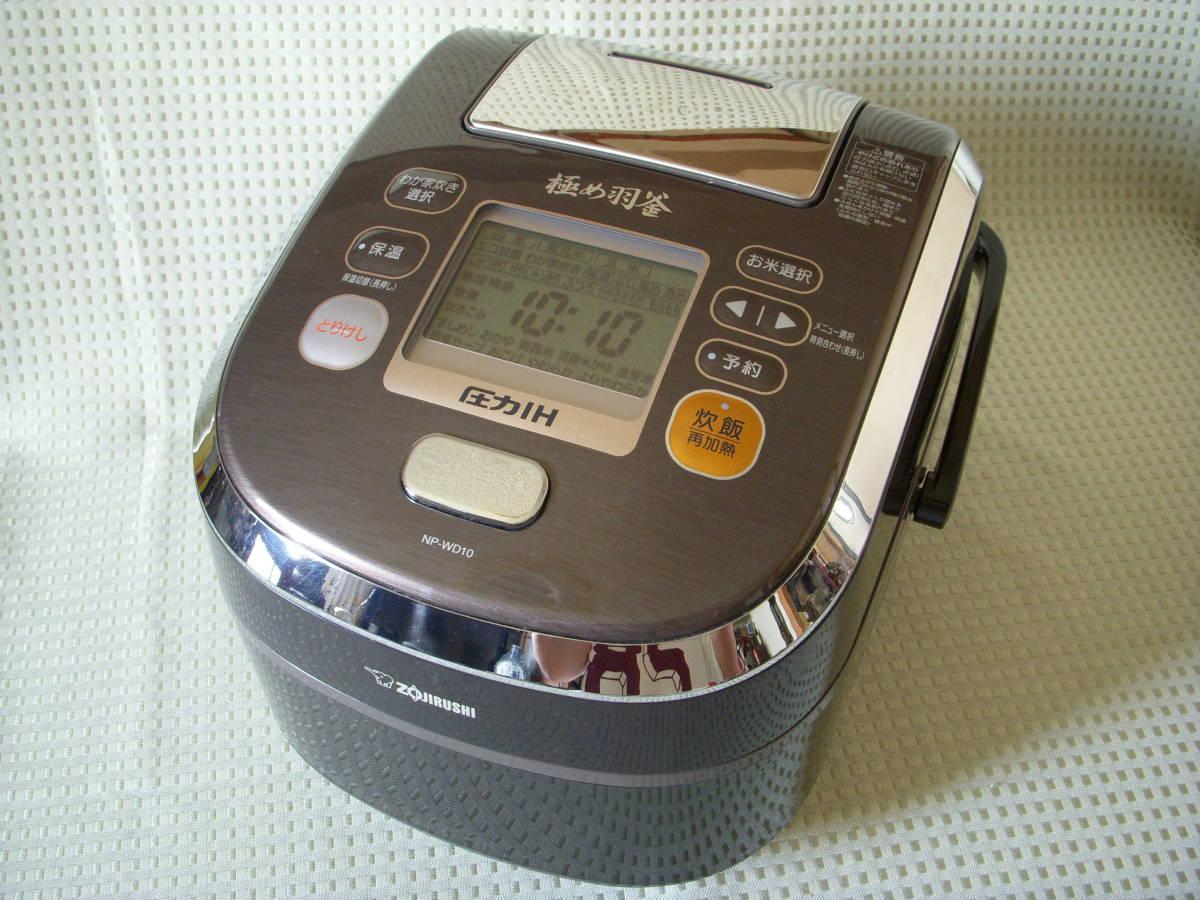 象印 圧力IH炊飯ジャー NP-WD10 極め羽釜 5,5合炊き 15年製
