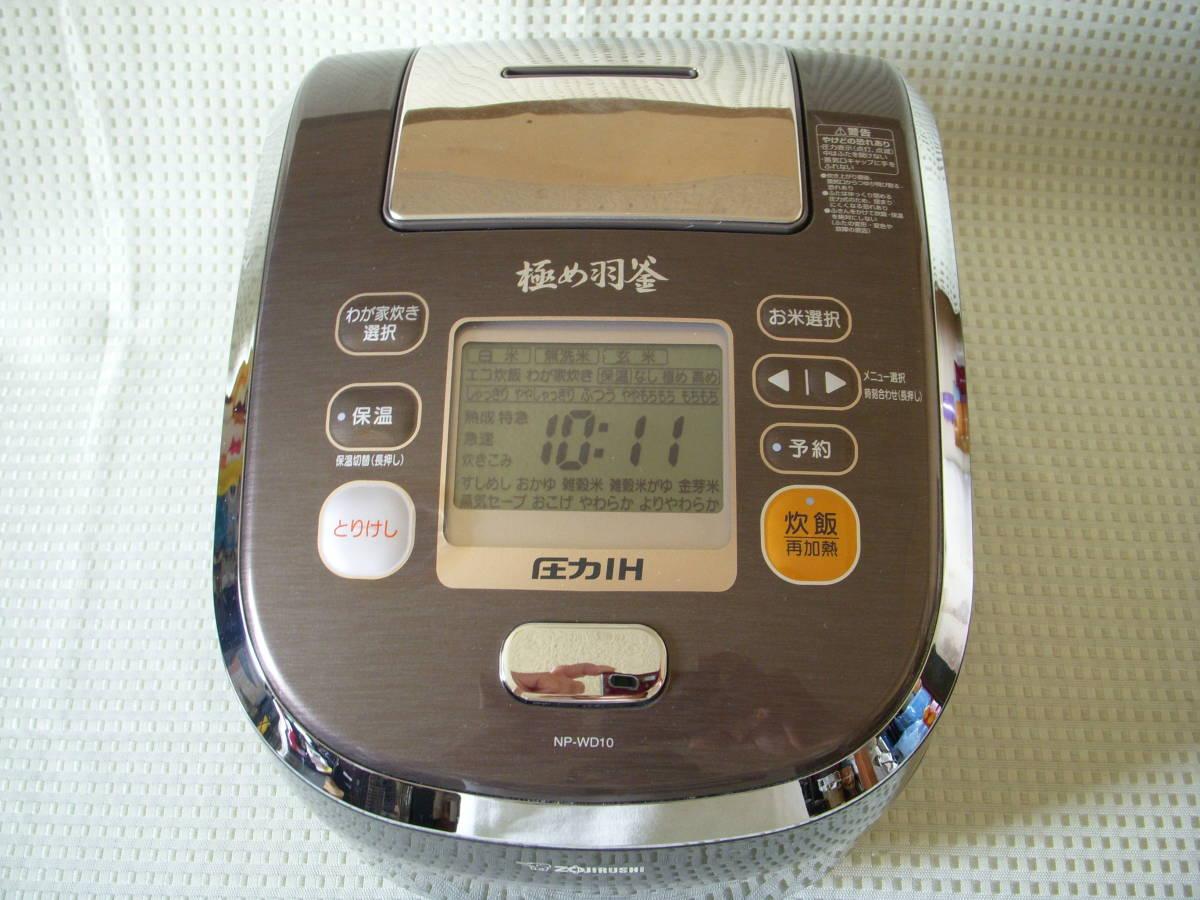 象印 圧力IH炊飯ジャー NP-WD10 極め羽釜 5,5合炊き 15年製_画像2