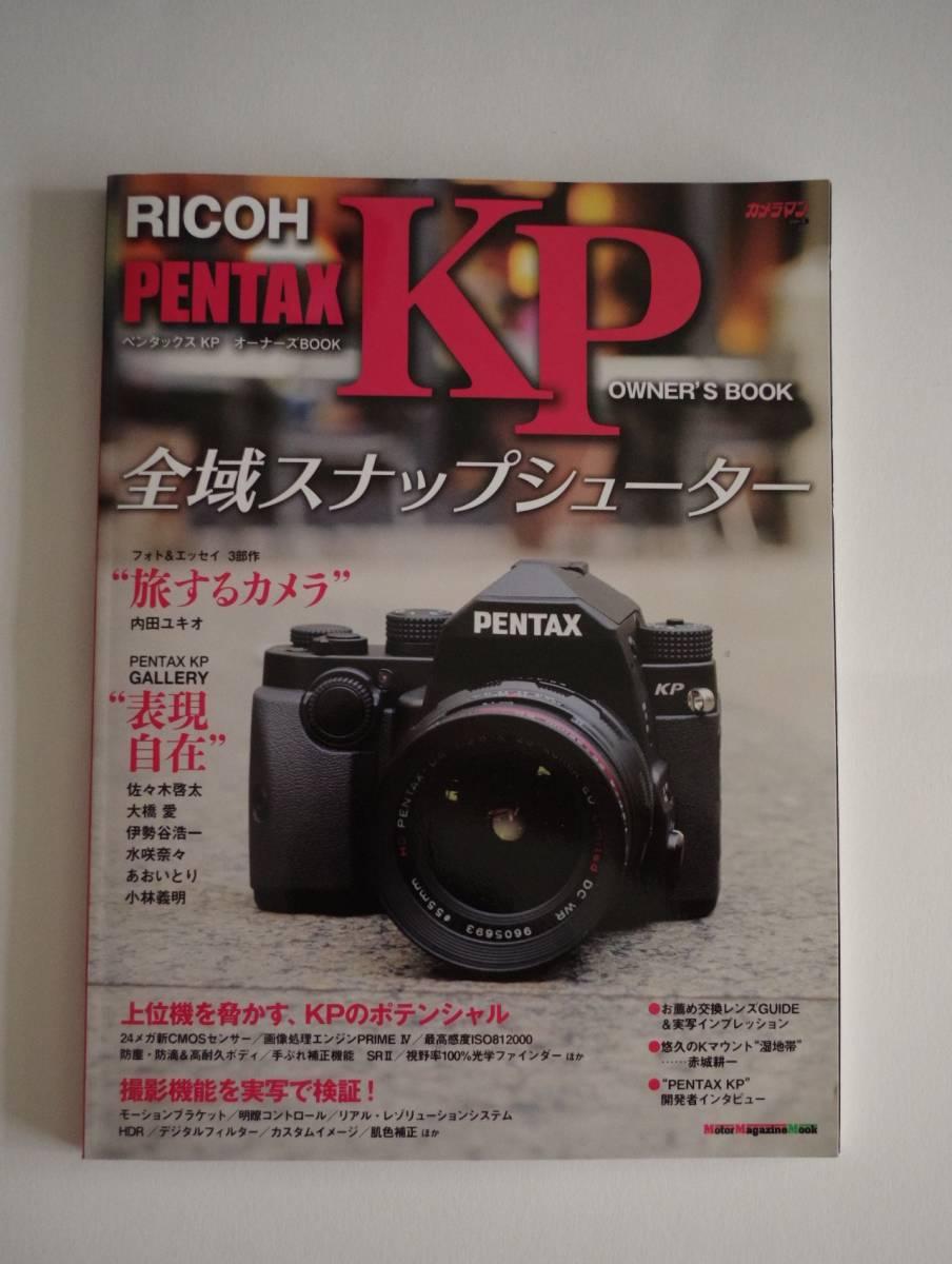【中古】PENTAX KP オーナーズBOOK