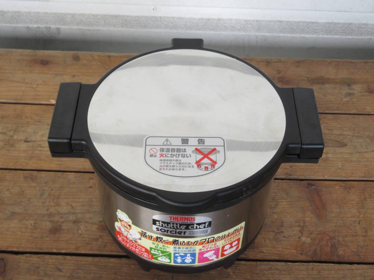 サーモス シャトルシェフ KPL-3000 真空保温調理器 1度のみ使用 @0501-58_画像4