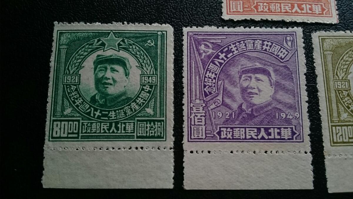 中国切手 解放区切手 毛沢東 極美品 中国共産党誕生28周年 7種 未使用 年代物 古董 本物_画像3