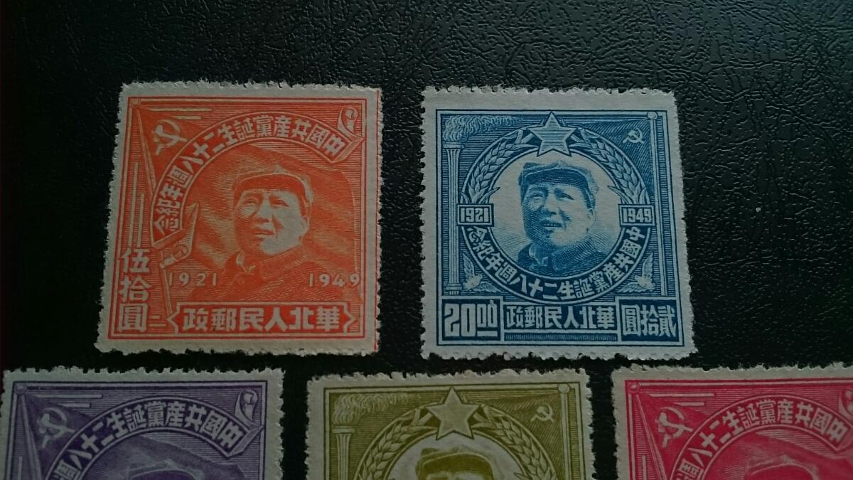 中国切手 解放区切手 毛沢東 極美品 中国共産党誕生28周年 7種 未使用 年代物 古董 本物_画像2