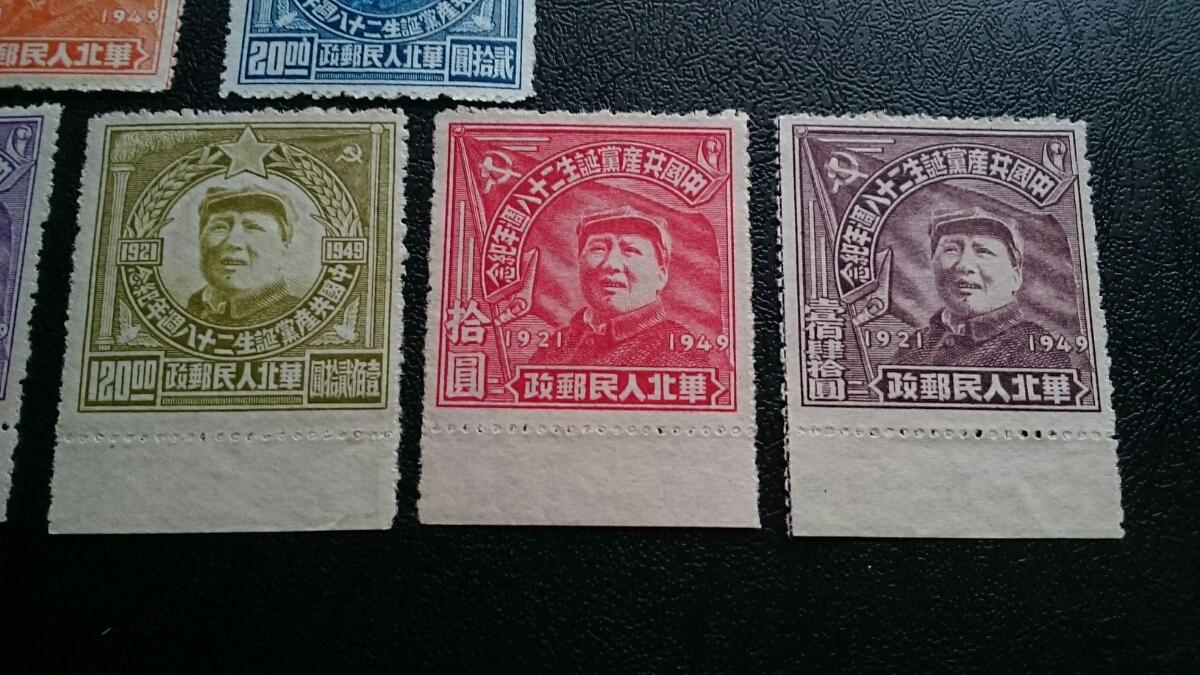 中国切手 解放区切手 毛沢東 極美品 中国共産党誕生28周年 7種 未使用 年代物 古董 本物_画像4